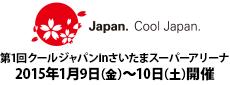 第1回クールジャパンinさいたまスーパーアリーナ 2015年1月9日(金)〜10日(土)開催
