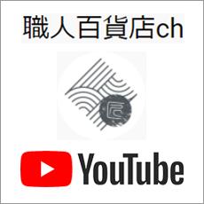 職人百貨店ch - YouTube